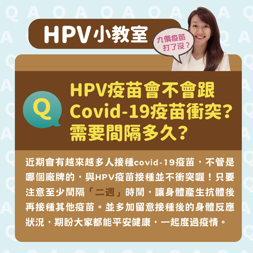 HPV疫苗會不會跟Covid-19疫苗衝突?需要間隔多久?