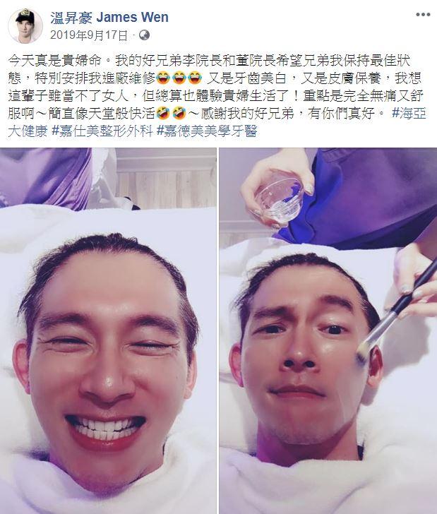 藝人溫昇豪  熱愛正宗韓國 AK-line液態皮秒