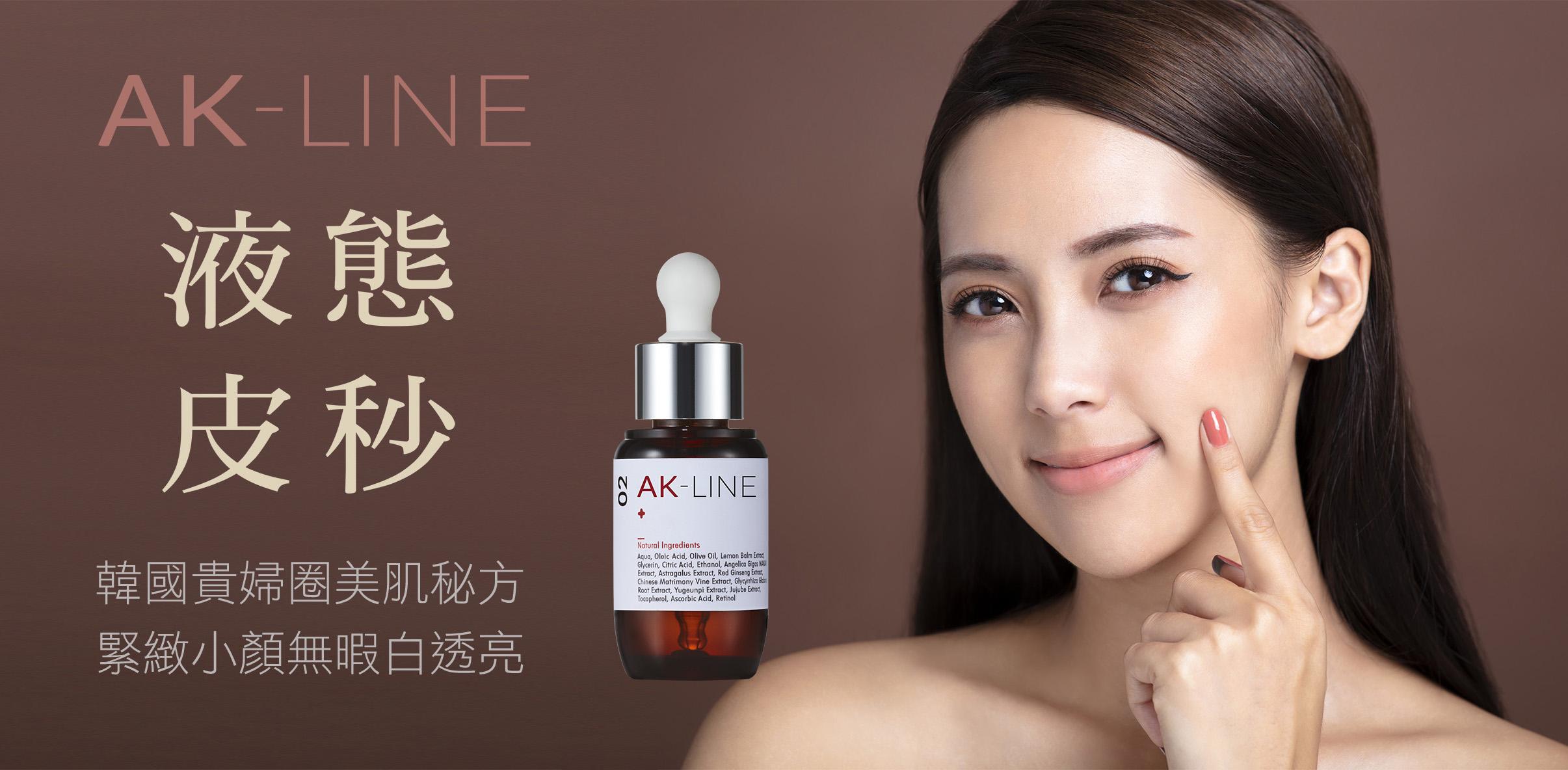 正宗韓國 AK-line液態皮秒 貴婦首選 皮膚管理療程