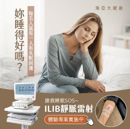海亞大健康 ILIB靜脈雷射,可以改善睡眠品質