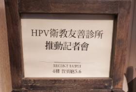 洪芝晨醫師出席HPV衛教友善診所記者會
