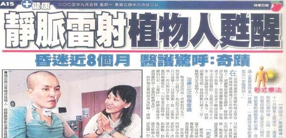 海亞大健康 ILIB靜脈雷射,改善亞健康
