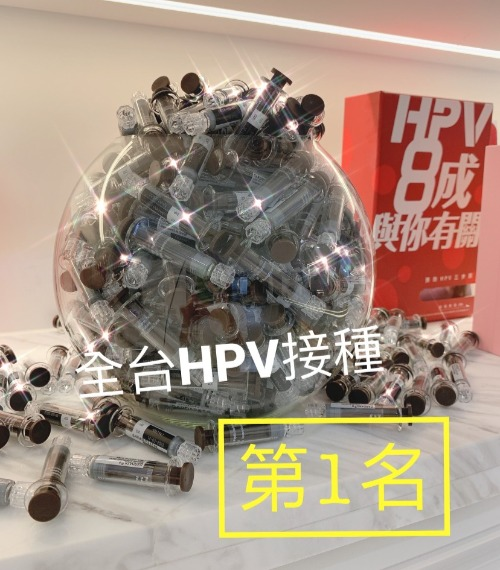 海亞大健康:接種HPV疫苗第一名診所